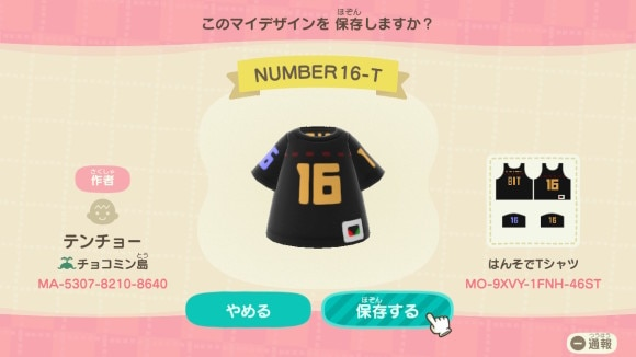 NUMBER16-T