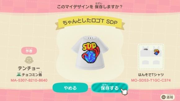 ちゃんとしたロゴT SDP