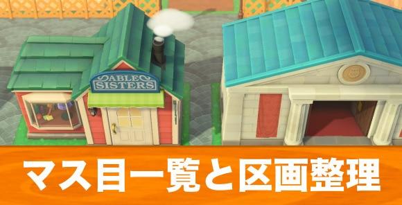 博物館・家・住民の家のマス目一覧|区画整理のコツとやり方