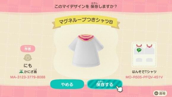 マグネループつきシャツB2