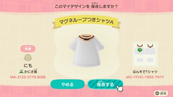 マグネループつきシャツA