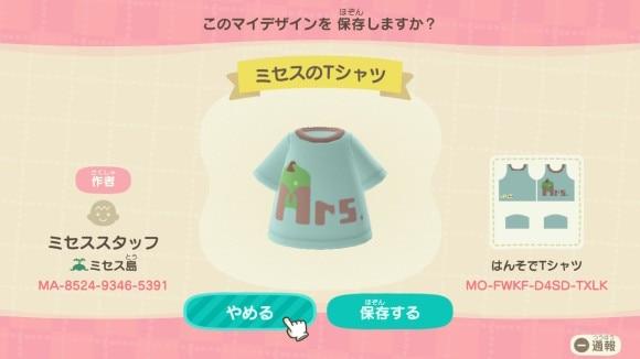 ミセスのTシャツ