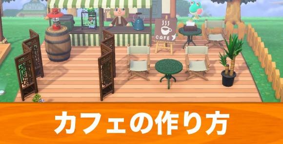 カフェの作り方│参考レイアウトと屋台のマイデザイン