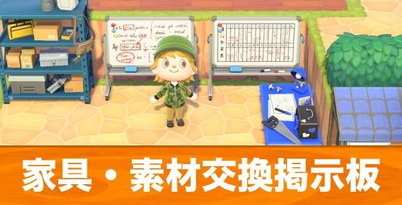 家具・レシピ・DIY素材交換掲示板