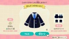 近鉄の制服(男)