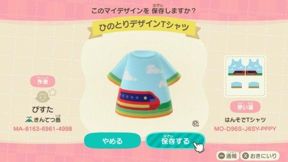 ひのとりデザインTシャツ