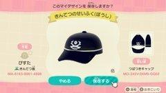 近鉄の帽子(男)