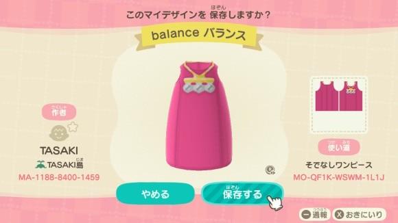 バランス ピンク