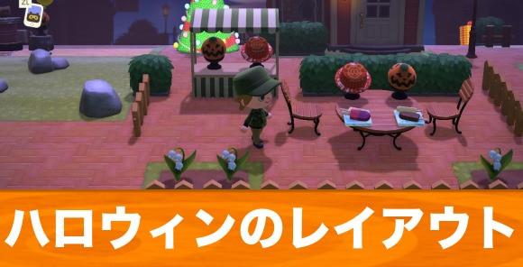 ハロウィンレイアウトの作り方|かぼちゃ畑も掲載