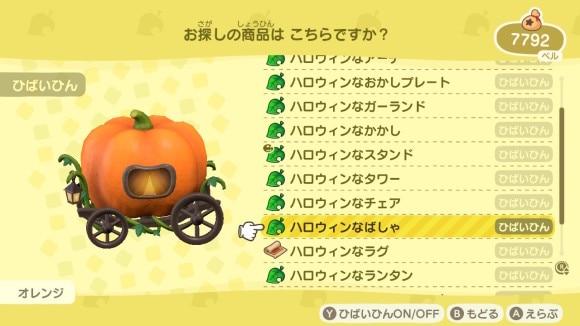 かぼちゃのばしゃ