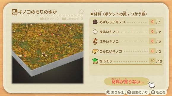 キノコもりのゆかレシピ