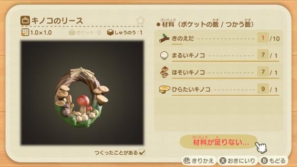 キノコのリースレシピ