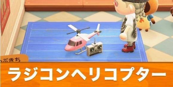 ラジコンヘリコプターの入手方法とカラーバリエーション