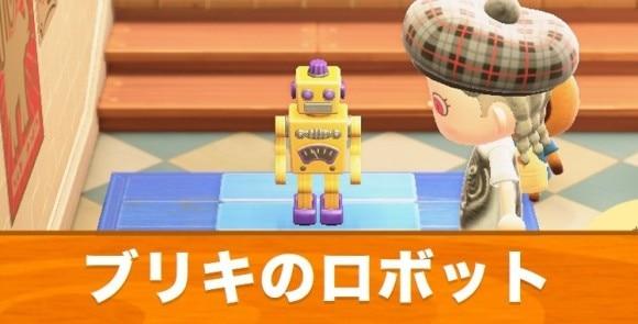 ブリキのロボットバナー
