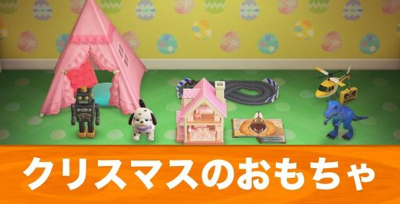 クリスマスのおもちゃ家具一覧と入手方法│カラバリの種類