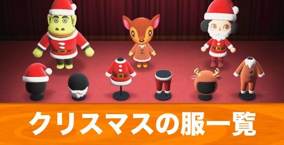 クリスマスの服一覧