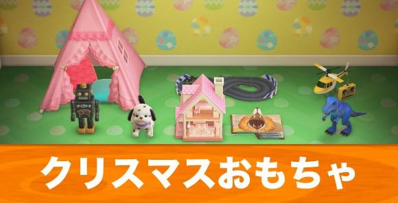 クリスマスおもちゃ家具一覧と入手方法│カラバリの種類