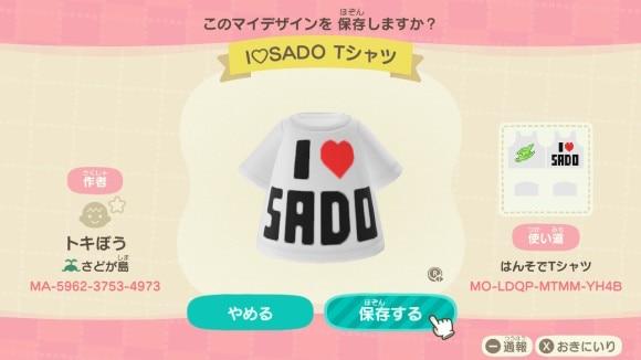 I♡SADO Tシャツ