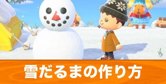 雪だるまの作り方とコツ|雪玉が出ないときはどうする?