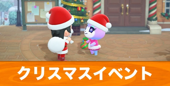 クリスマスイベントの開催日と進め方丨プレゼント交換のやり方