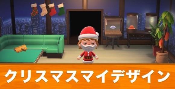クリスマスマイデザインバナー