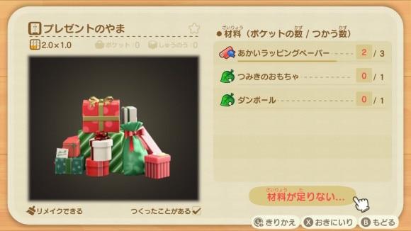 プレゼントのやまレシピ