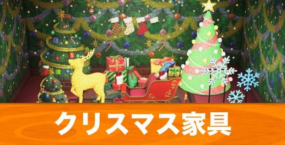 クリスマス家具一覧とレシピ入手方法