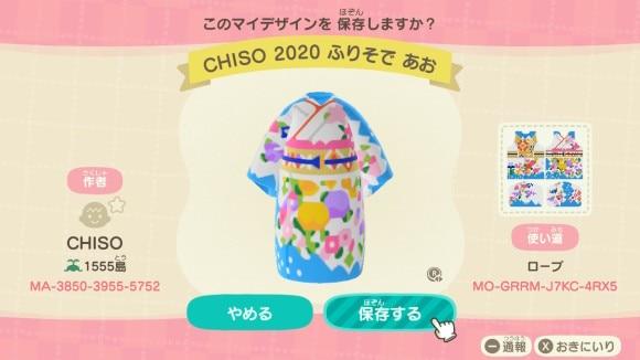 CHISO2020振り袖青