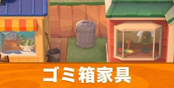 ゴミ箱 あつ 森