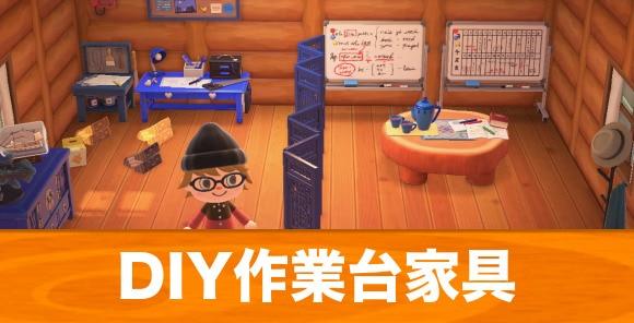 DIY作業台の家具まとめ