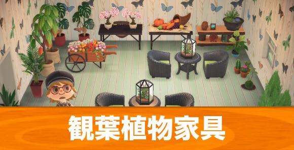 観葉植物家具