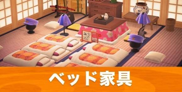 ベッド家具