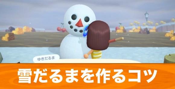 雪だるまを作るコツと貰えるレシピ|雪玉が出ないときはどうする?
