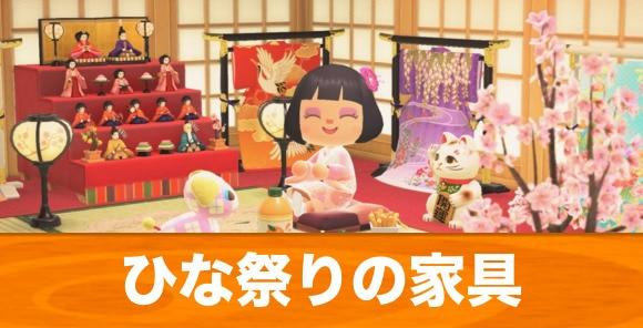 ひな祭りの家具