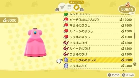 ピーチひめのドレス