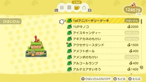 1stアニバーサリーケーキ