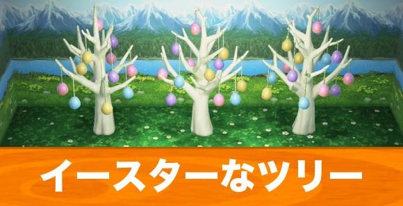 イースターなツリー