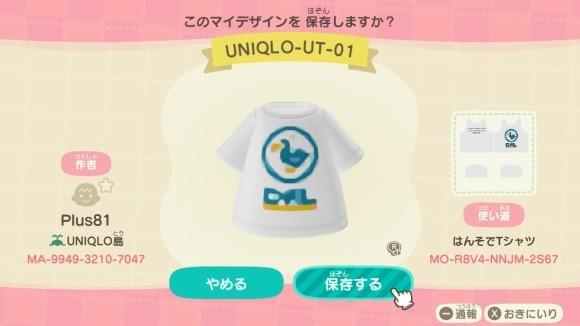 ユニクロ-UT-01