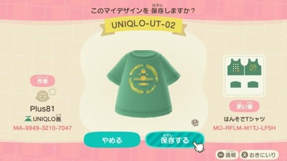 ユニクロ-UT-02