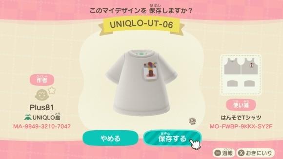 ユニクロ-UT-06