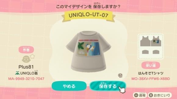 ユニクロ-UT-07