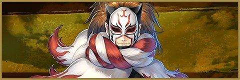 天狐仮面(てんこかめん)の評価とスキル
