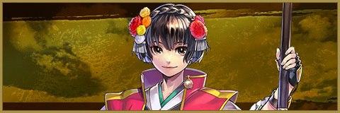 小松姫(こまつひめ)の評価とスキル