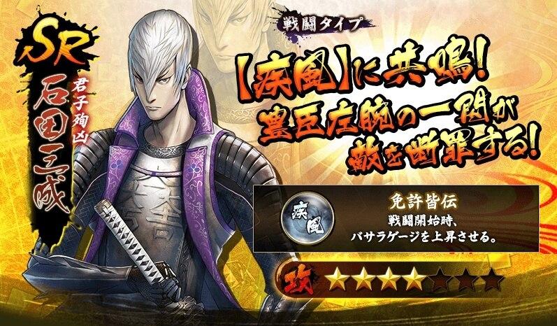 石田三成参戦ガチャシミュレーター