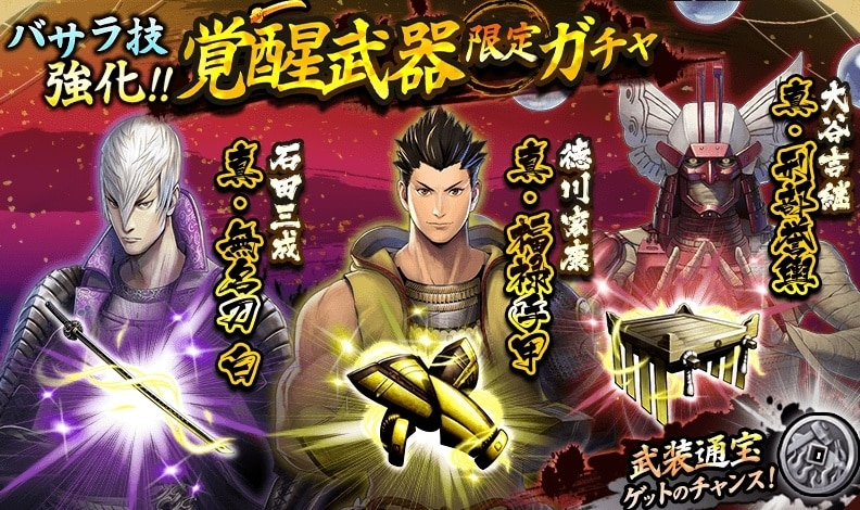 覚醒武器(三成、家康、吉継)ガチャシミュレーター