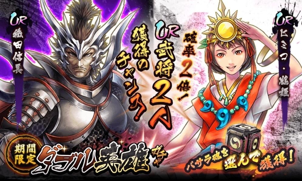 ダブル英雄ガチャシミュレーター(織田・ヒミコ)