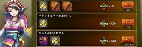 デイリーチャレンジ(小判)