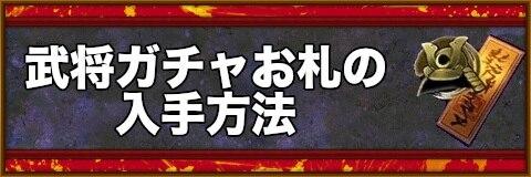 武将ガチャお札の入手方法