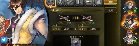 武装強化差し替え