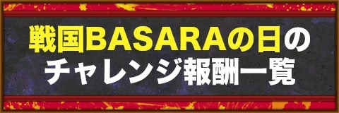 戦国BASARAの日